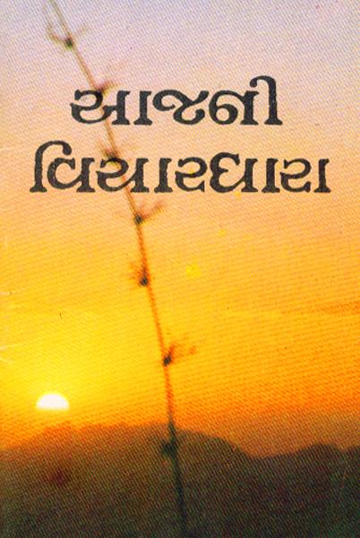 Books Gujarati Brahma Kumaris Texas